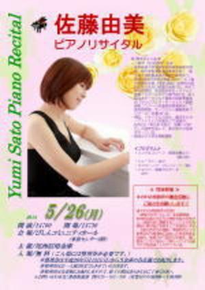 Sato_piano
