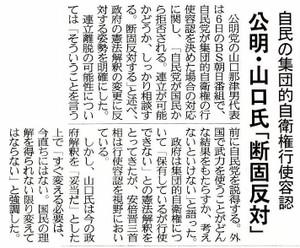 Sankei20130707p4acs