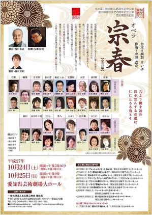 Flyer_20151024_yazawa_nagoyanikikai