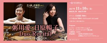 1500x60020171110duo_recital011500_2