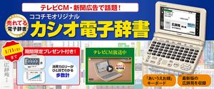 Main_bnr_exword_cm_01