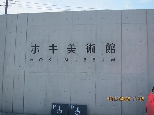 Hoki1